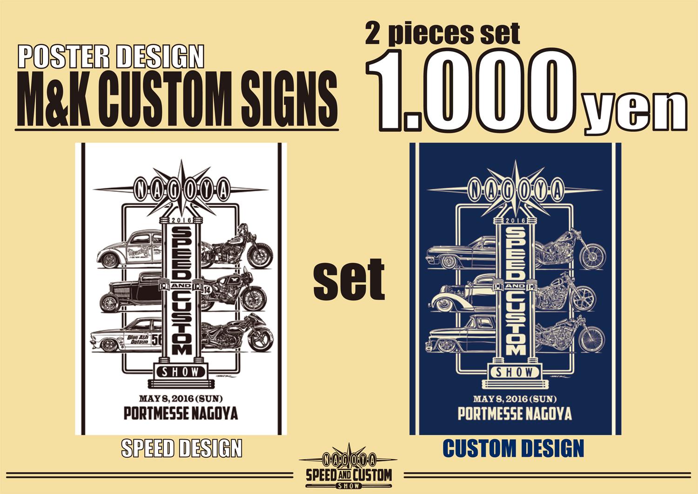 speed&custom-値札-Poster